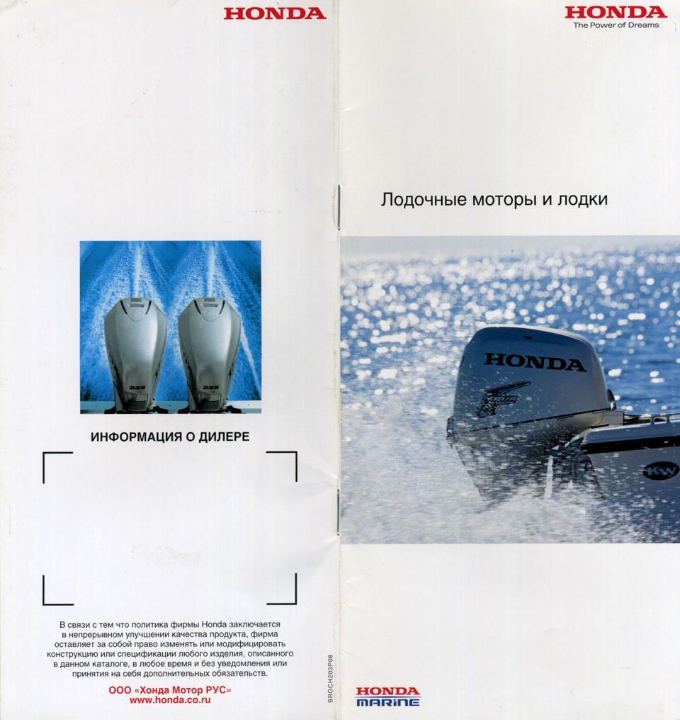 booklet outboard honda 2012 rus