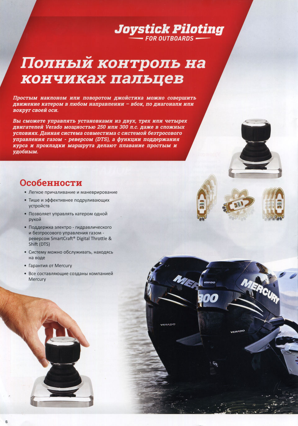 технология Mercury 2013 Joystick Piloting