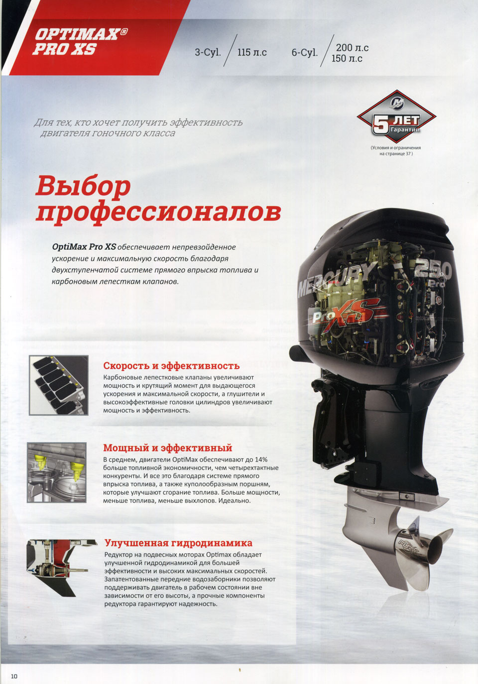 Mercury 2013 Optimax Pro XS 115 л.с. - выбор профессионалов